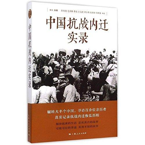 中国抗战内迁实录