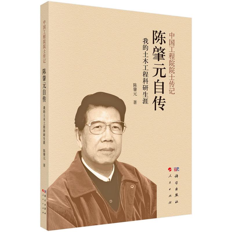 陈肇元自传——我的土木工程科研生涯-百道网