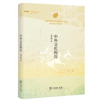 中外文化钩沉(文明通鉴丛书)