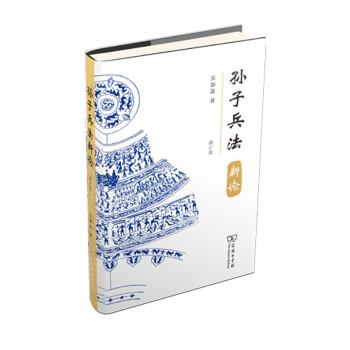 孙子兵法新论(修订版)