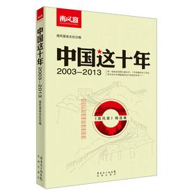 中国这十年(2003-2013):《南风窗》精选集