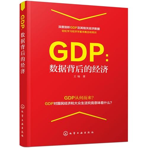 GDP:数据背后的经济