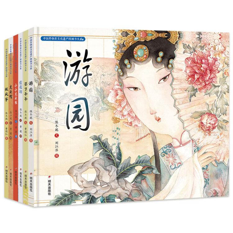 中国非物质文化遗产图画书大系(6册套装)3-6-10岁儿童绘本传统文化教育启蒙图画书