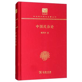 中国民治论(120年纪念版)(精装)