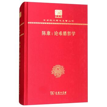 陈康:论希腊哲学(120年纪念版)(精装)