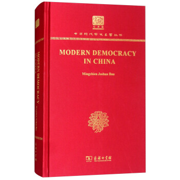 Modern Democracy in China(中国民治主义)(精装)