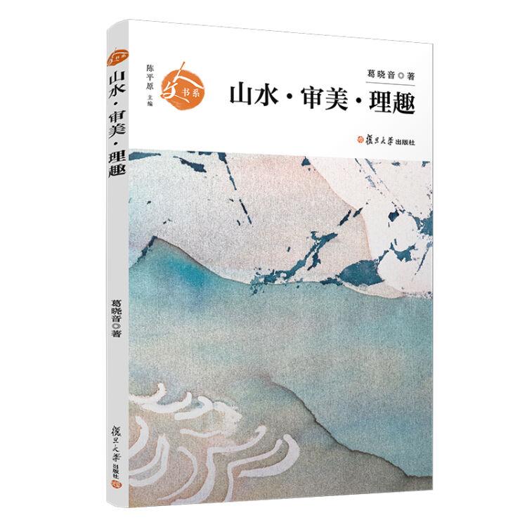 山水•审美•理趣(人文书系)