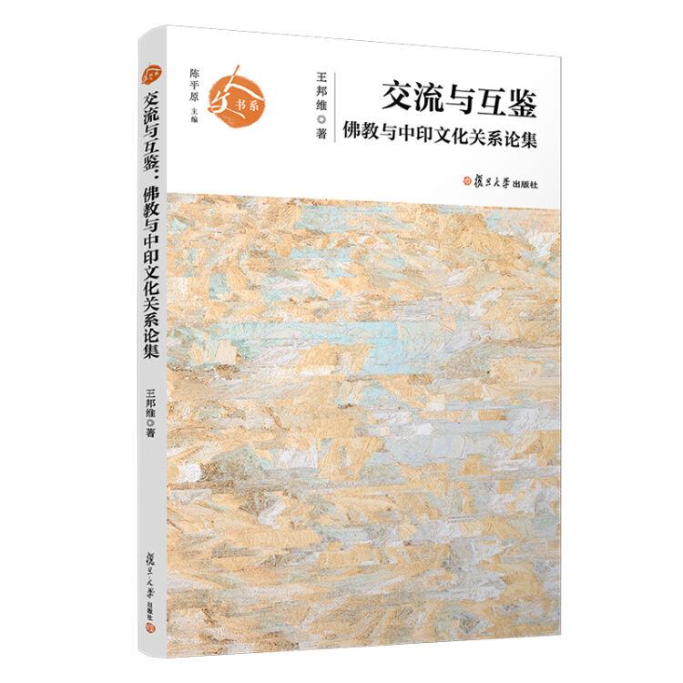 交流与互鉴:佛教与中印文化关系论集(人文书系)