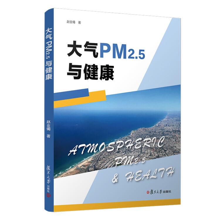 大气PM2.5与健康