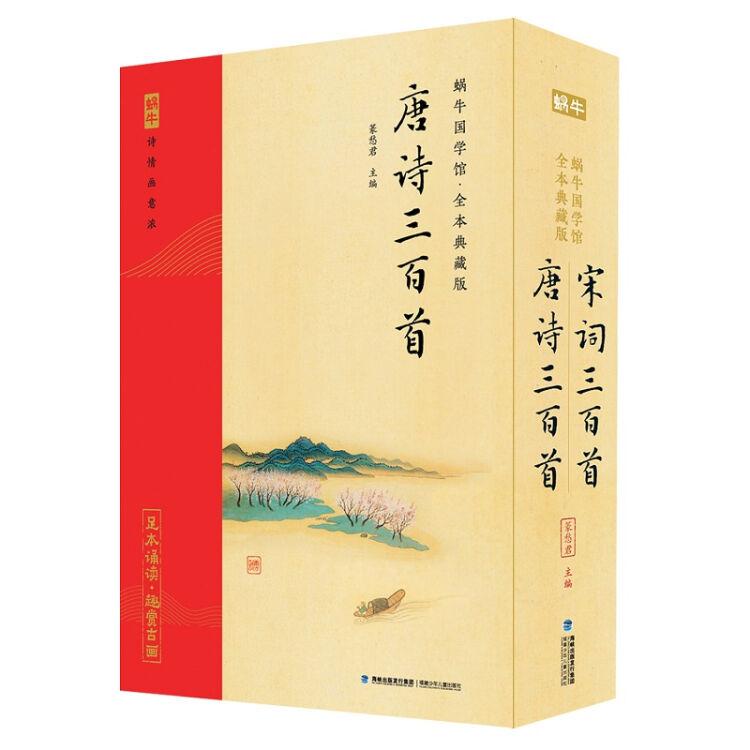 蜗牛唐诗宋词全本典藏版(套装共2册)
