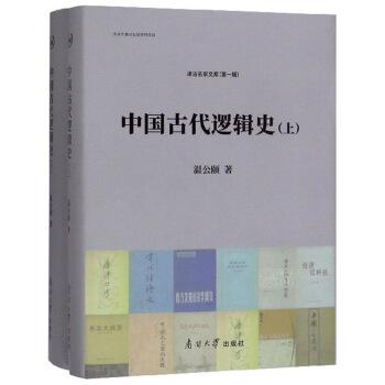 中国古代逻辑史(上下)(精)/津沽名家文库