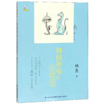 林良爷爷的动物园/林良童书馆