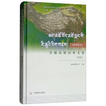 青藏高原山水文化导论