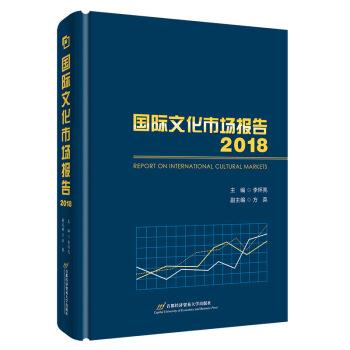 国际文化市场报告2018