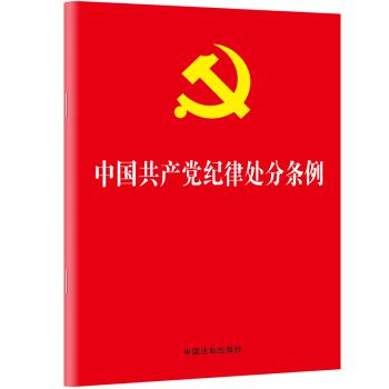 中国共产党规律处罚条例(2018新修订)(32开)