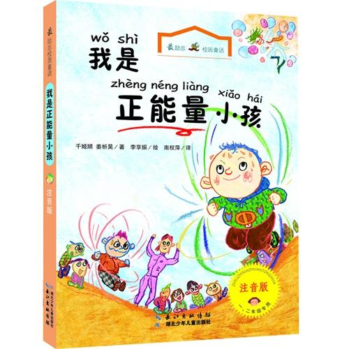 最励志校园童话:我是正能量小孩(注音版)