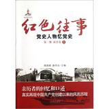 红色往事(党史人物忆党史 第1册  政治卷上)