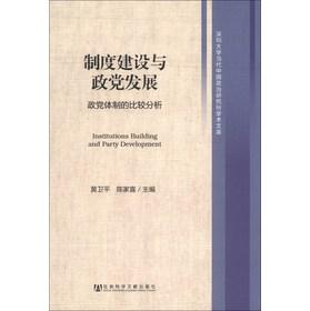 深圳大学当代中国政治研究所学术文库·制度建设与政党发展:政党体制的比较分析