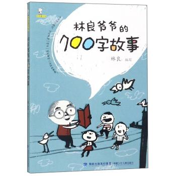 林良爷爷的700字故事/林良童书馆