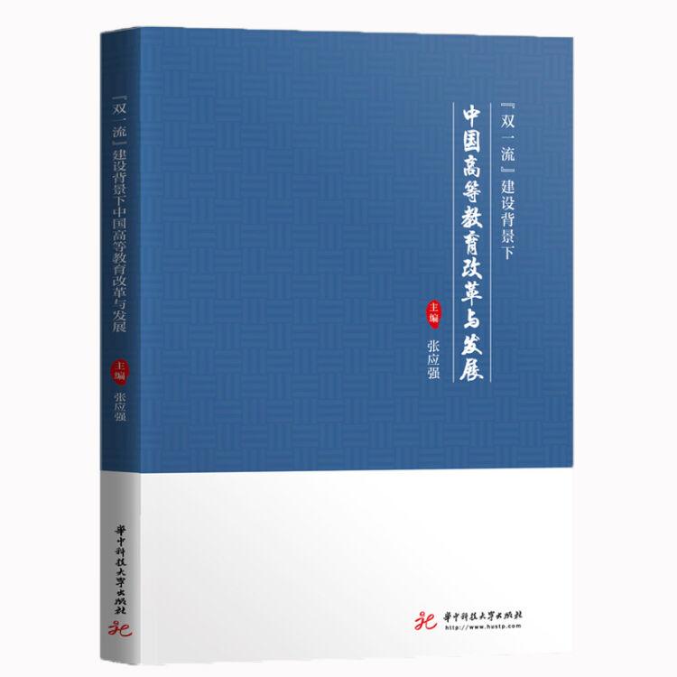 """""""双一流""""建设背景下中国高等教育改革与发展"""