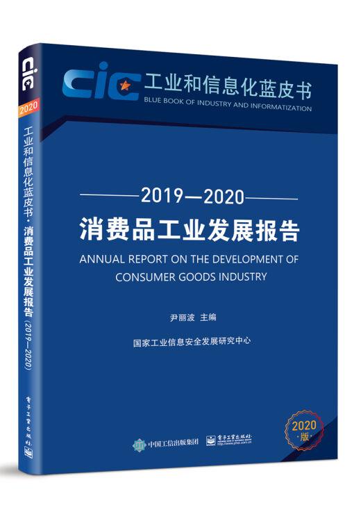 消费品工业发展报告(2019―2020)