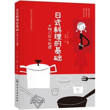 日式料理的基础