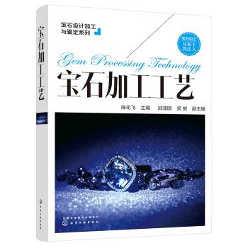 宝石设计加工与鉴定系列--宝石加工工艺
