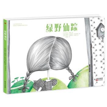绿野仙踪(绘本版)