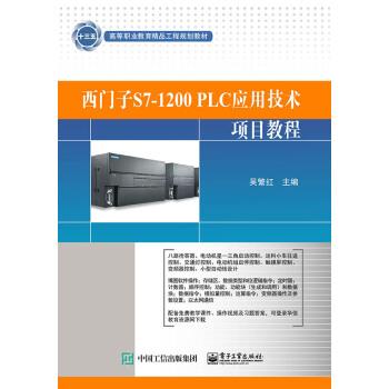 西门子S7-1200 PLC应用技术项目教程
