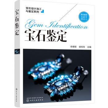 宝石设计加工与鉴定系列--宝石鉴定