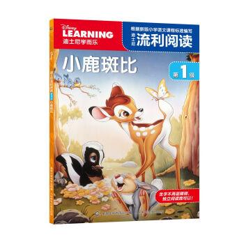 迪士尼流利阅读第1级 小鹿斑比