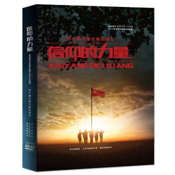 四十集大型文献纪录片:信仰的力量(2016年主题出版重点出版物,DVD光盘10张)