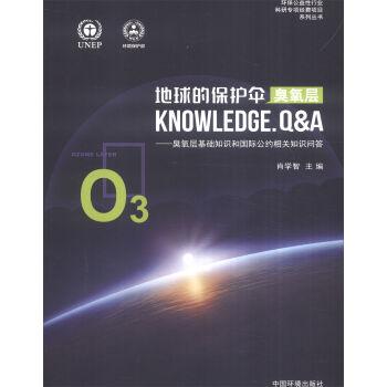 地球的保护伞(臭氧层)——臭氧层基础知识和国际公约相关知识问答