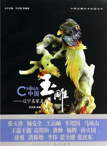 中国玉雕:辽宁名家名品