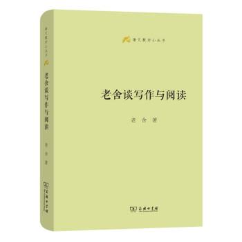 老舍谈写作与阅读(语文教师小丛书)