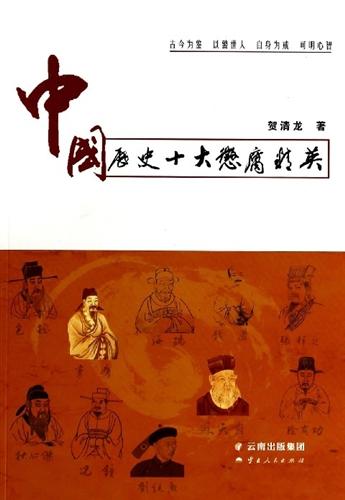 中国历史十大惩腐精英