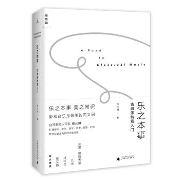 乐之本事:古典乐聆赏入门(精装)