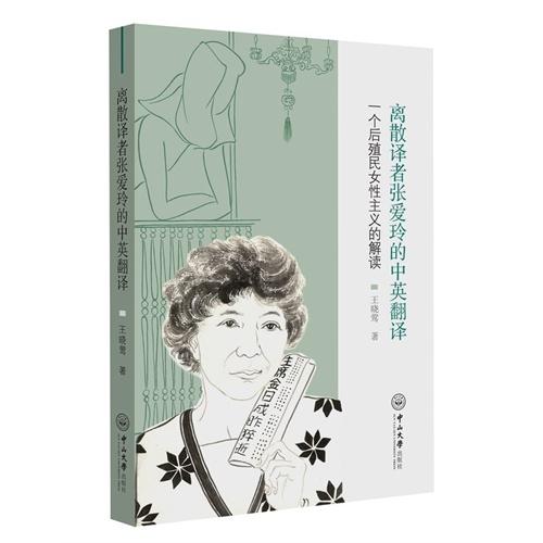 离散译者张爱玲的中英翻译:一个后殖民女性主义的解读