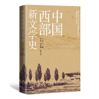 中国西部新文学史
