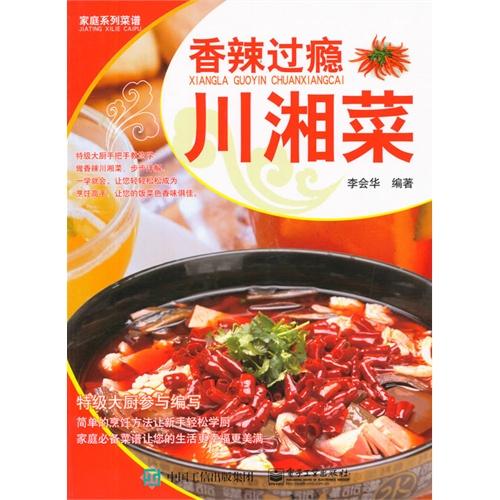 香辣过瘾川湘菜