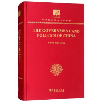 The Government and Politics of China(中国的政府与政治)(精装)