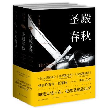 圣殿春秋(全三册)