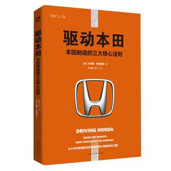 驱动本田: 本田制造的三大核心法则