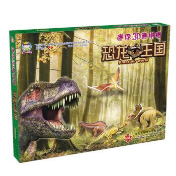 拼插大王·迷你3D趣拼插·恐龙王国
