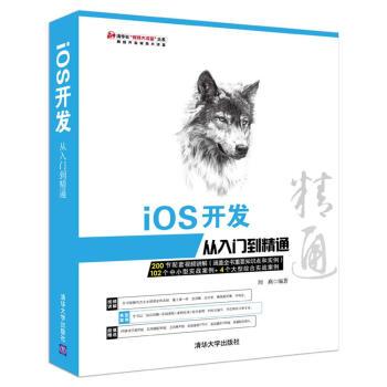 iOS开发从入门到精通(1DVD)