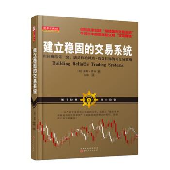 建立稳固的交易系统
