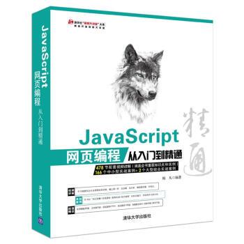 JavaScript网页编程从入门到精通