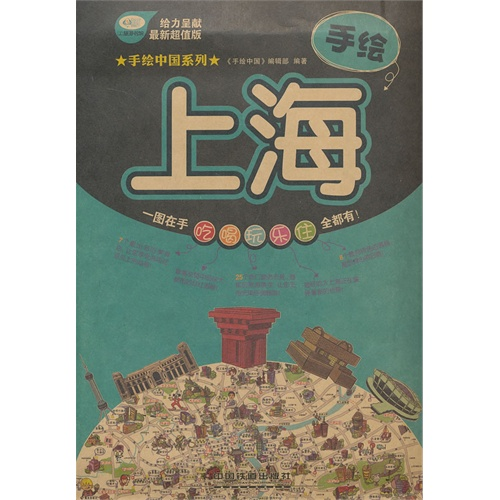 手绘上海-百道网