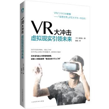 VR大冲击:虚拟现实引领未来