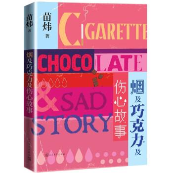 烟及巧克力及伤心故事  苗炜著